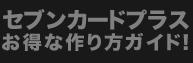 セブンカード・プラスお得な作り方ガイド!